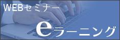 WEBセミナー e-ラーニング