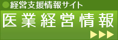 経営支援情報サイト 医業経営情報